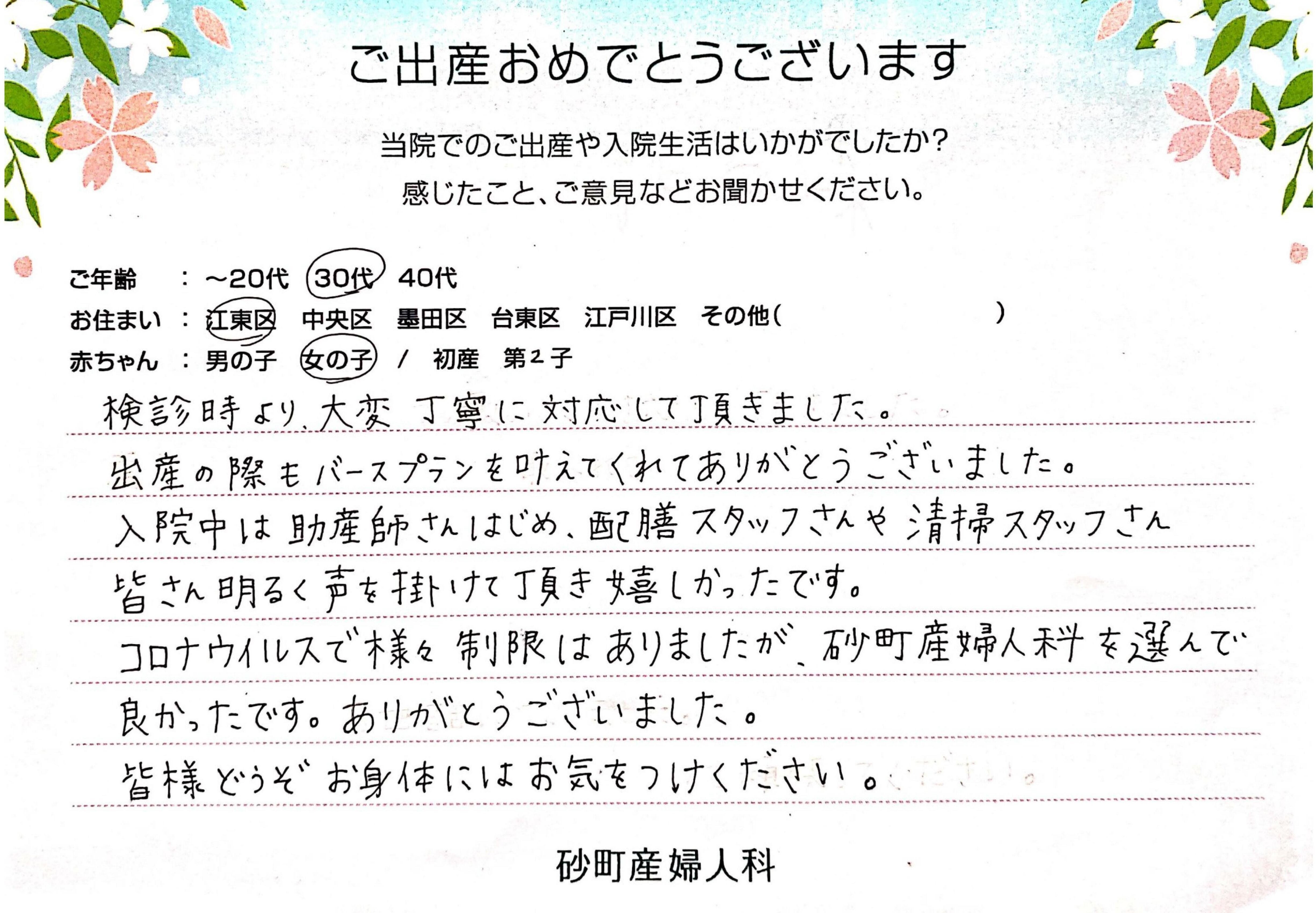 お産アンケート7月分(砂町産婦人科)